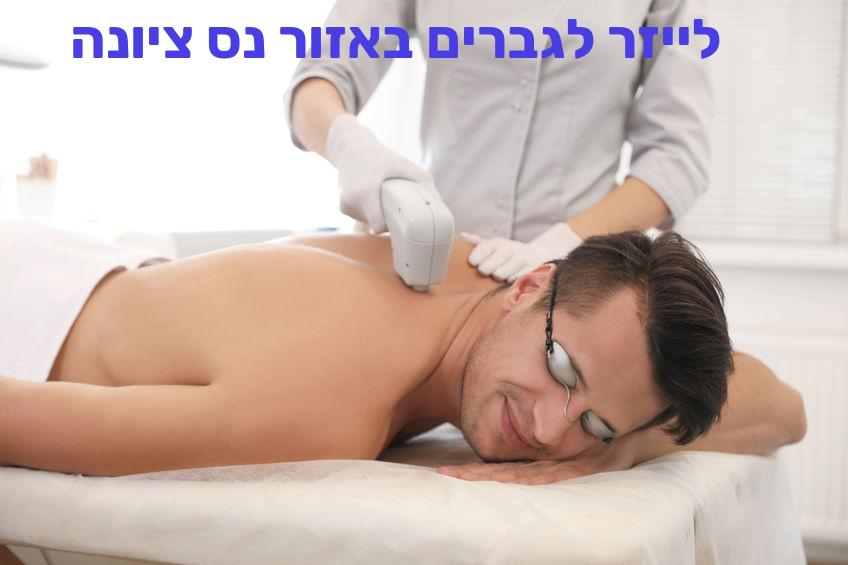 הסרת שיער בלייזר לגברים באזור נס ציונה