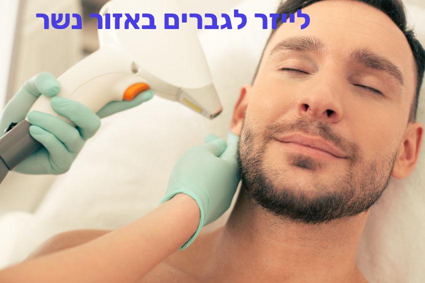 הסרת שיער בלייזר לגברים באזור נשר