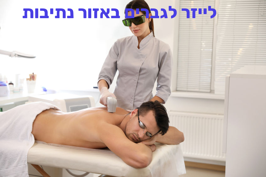 הסרת שיער בלייזר לגברים באזור נתיבות