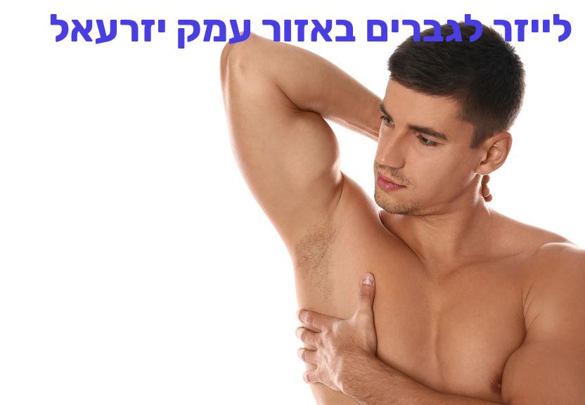 הסרת שיער בלייזר לגברים באזור עמק יזרעאל