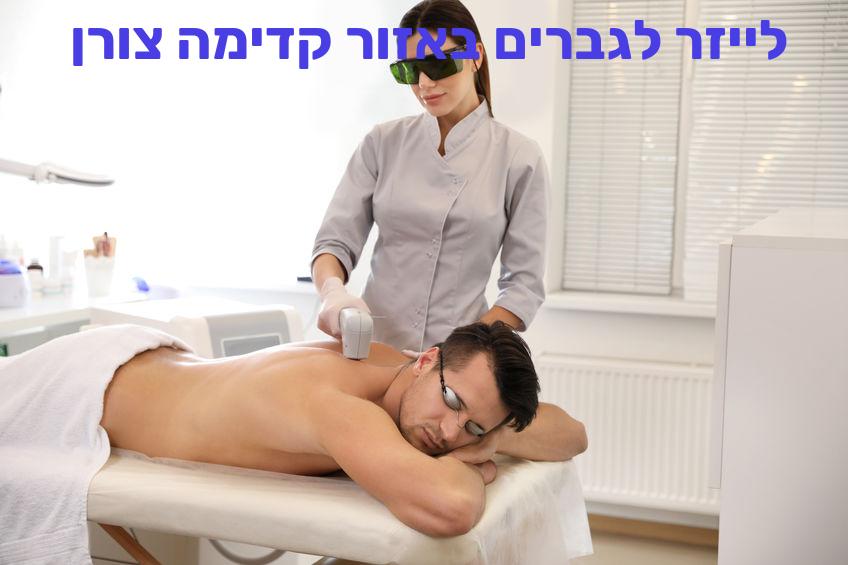 הסרת שיער בלייזר לגברים באזור קדימה צורן