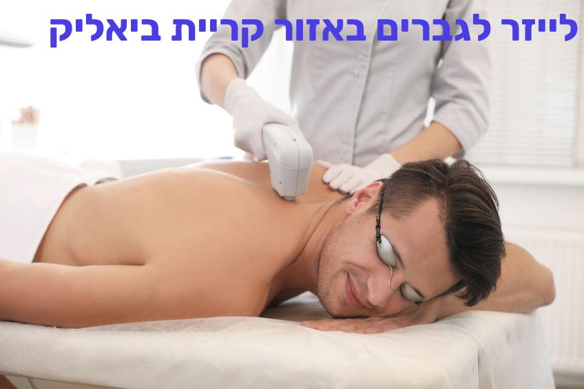 הסרת שיער בלייזר לגברים באזור קריית ביאליק