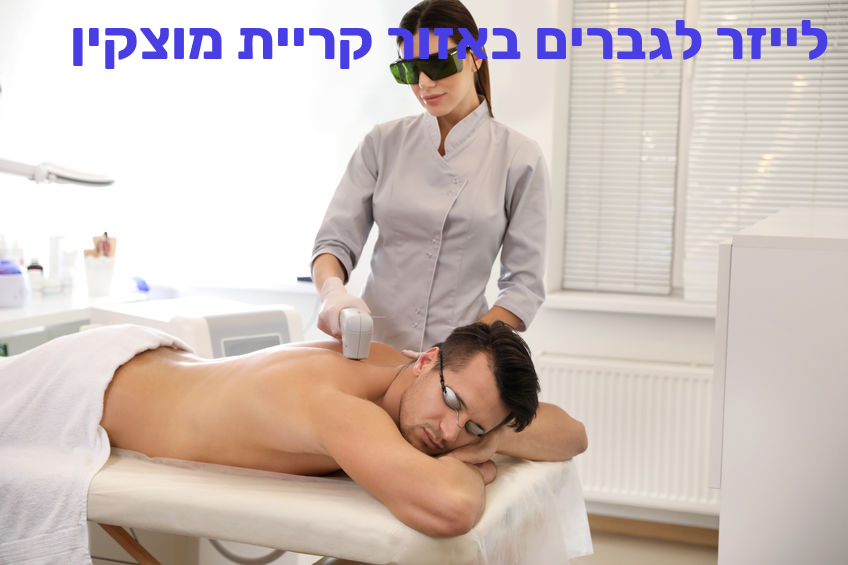 הסרת שיער בלייזר לגברים באזור קריית מוצקין