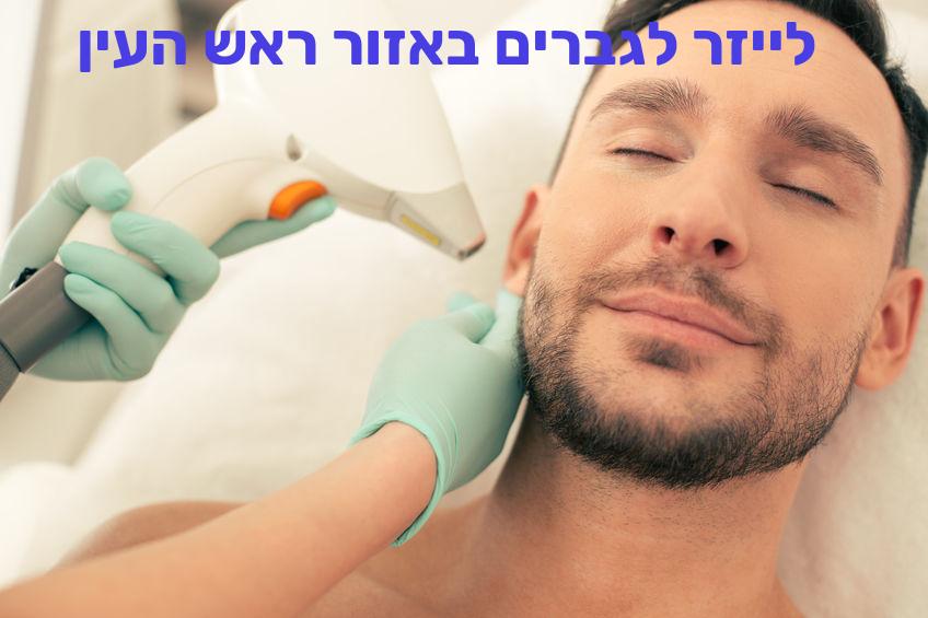 הסרת שיער בלייזר לגברים באזור ראש העין