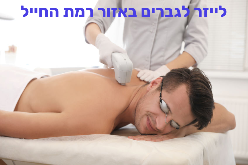 הסרת שיער בלייזר לגברים באזור רמת החייל