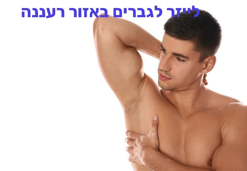 הסרת שיער בלייזר לגברים באזור רעננה