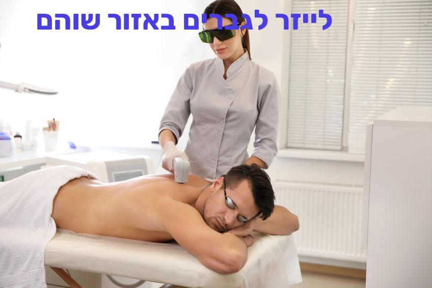 הסרת שיער בלייזר לגברים באזור שוהם
