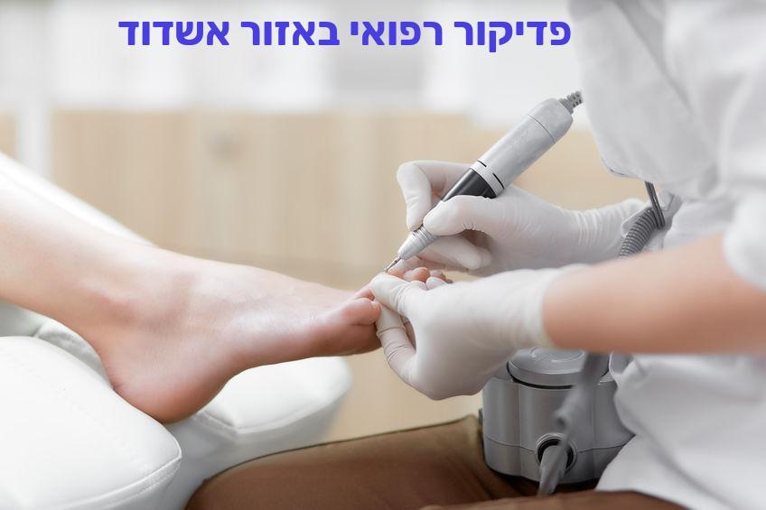 פדיקור רפואי באזור אשדוד, פדיקוריסטית רפואית באשדוד