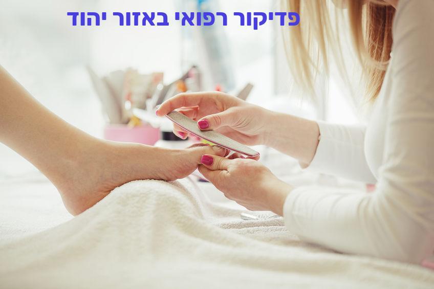 פדיקור רפואי באזור יהוד, פדיקוריסטית רפואית ביהוד