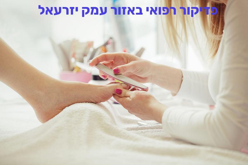 פדיקור רפואי באזור עמק יזרעאל, פדיקוריסטית רפואית בעמק יזרעאל