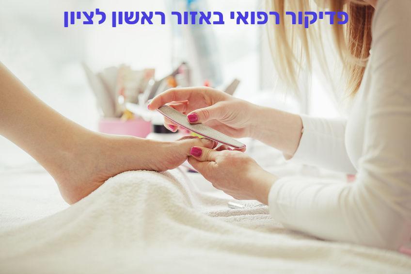 פדיקור רפואי באזור ראשון לציון, פדיקוריסטית רפואית בראשון לציון