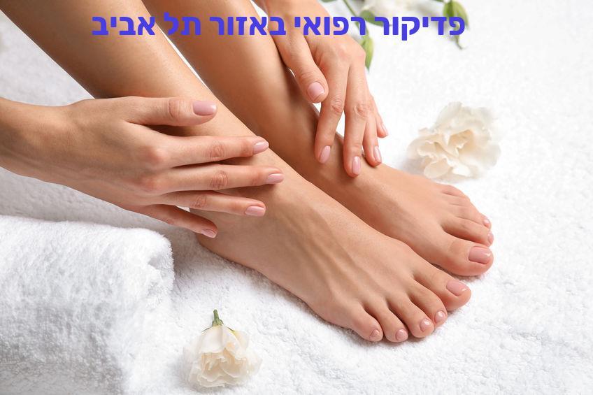 פדיקור רפואי באזור תל אביב, פדיקוריסטית רפואית בתל אביב